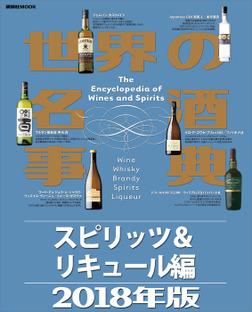 世界の名酒事典2018年版 スピリッツ&リキュール編-電子書籍