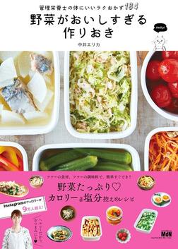 野菜がおいしすぎる作りおき 管理栄養士の体にいいラクおかず184-電子書籍