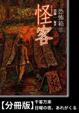 恐怖箱 怪客【分冊版】『千客万来』『日曜の夜、あれがくる』-電子書籍