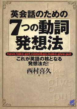 英会話のための7つの動詞発想法-電子書籍