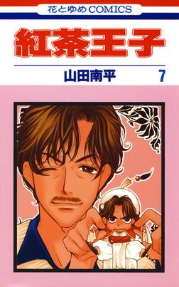 紅茶王子 7巻-電子書籍