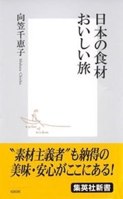 日本の食材 おいしい旅-電子書籍