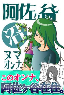 阿佐ヶ谷ヌマオンナ1-電子書籍