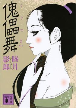 傀儡舞-電子書籍