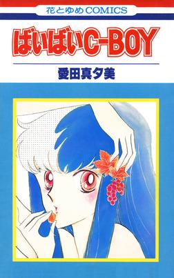 ばいばいC-BOY-電子書籍