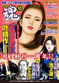 COMIC 魂 25