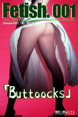 Fetish.001 Buttoocks [fetish 001「尻」改訂版]-電子書籍