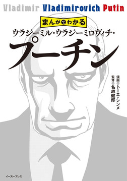 まんがでわかる ウラジーミル・ウラジーミロヴィチ・プーチン-電子書籍