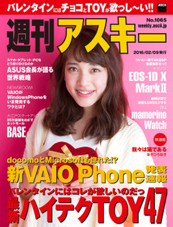 週刊アスキー No.1065 (2016年2月9日発行)-電子書籍