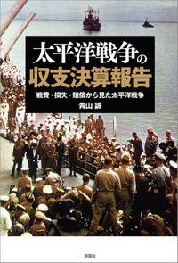 太平洋戦争の収支決算報告(彩図社)