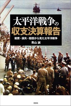 太平洋戦争の収支決算報告-電子書籍