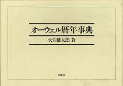 オーウェル暦年事典-電子書籍
