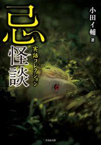 実話コレクション 忌怪談(竹書房文庫)