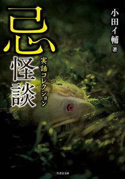 実話コレクション 忌怪談-電子書籍