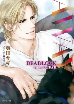 AWAY DEADLOCK番外編2-電子書籍