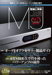 MJ無線と実験2021年5月号