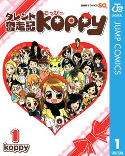 タレント奮走記koppy 1-電子書籍