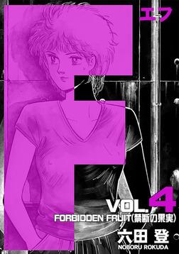 F 4巻-電子書籍