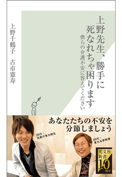 上野先生、勝手に死なれちゃ困ります~僕らの介護不安に答えてください~-電子書籍