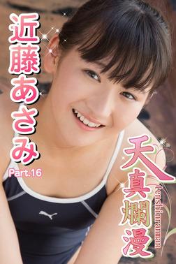 天真爛漫 近藤あさみ Part.16-電子書籍