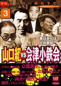 山口組VS会津小鉄会 3巻