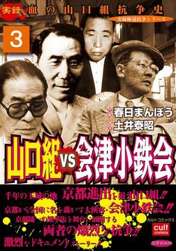 山口組VS会津小鉄会 3巻-電子書籍