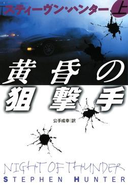 黄昏の狙撃手(上)-電子書籍