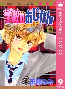 学校のおじかん モノクロ版 9-電子書籍