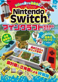 Nintendo Switch版マインクラフト完全設計ガイド(扶桑社ムック)