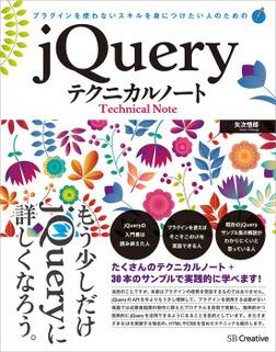 プラグインを使わないスキルを身につけたい人のためのjQueryテクニカルノート-電子書籍