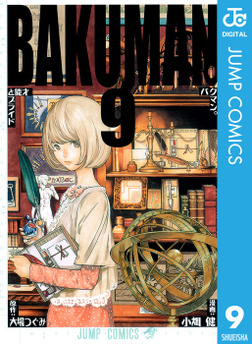 バクマン。 モノクロ版 9-電子書籍