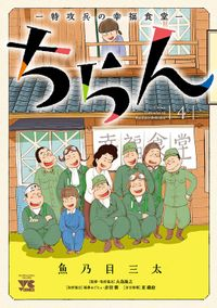 ちらん -特攻兵の幸福食堂- 4