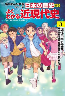 日本の歴史 別巻 よくわかる近現代史3 現代日本と世界-電子書籍