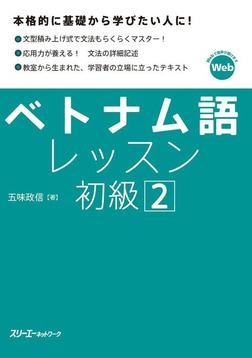 ベトナム語レッスン初級2-電子書籍