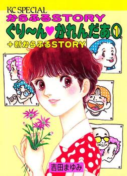 ぐりーんかれんだあ(1)-電子書籍
