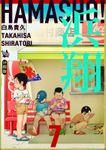 浜翔 HAMASHO! 分冊版7