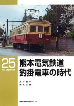 熊本電気鉄道釣掛電車の時代-電子書籍