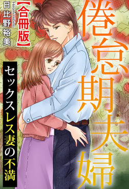 倦怠期夫婦 セックスレス妻の不満【合冊版】-電子書籍