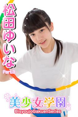 美少女学園 松田ゆいな Part.3-電子書籍