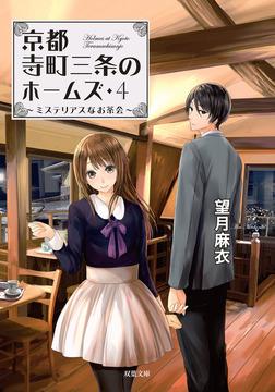京都寺町三条のホームズ : 4 ミステリアスなお茶会-電子書籍