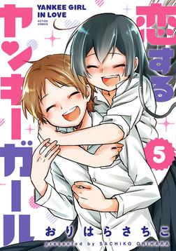 恋するヤンキーガール : 5-電子書籍