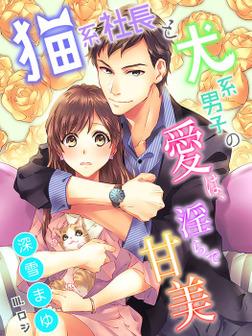 猫系社長と犬系男子の愛は、淫らで甘美-電子書籍