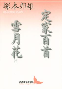 定家百首 雪月花(抄)-電子書籍