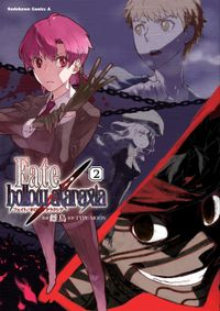 Fate/hollow ataraxia(2)