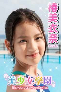 美少女学園 椿美衣奈 Part.6-電子書籍