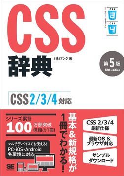 CSS辞典 第5版 [CSS2/3/4対応]-電子書籍