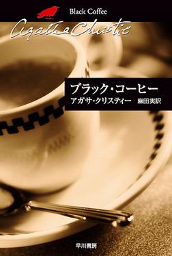 ブラック・コーヒー-電子書籍