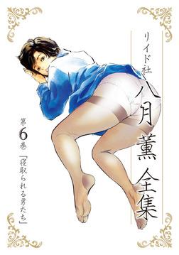 八月薫全集 第6巻 寝取られる男たち-電子書籍
