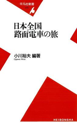日本全国 路面電車の旅-電子書籍