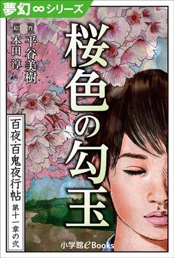 夢幻∞シリーズ 百夜・百鬼夜行帖62 桜色の勾玉-電子書籍